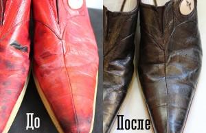 кожаные туфли перекрасили в черный цвет