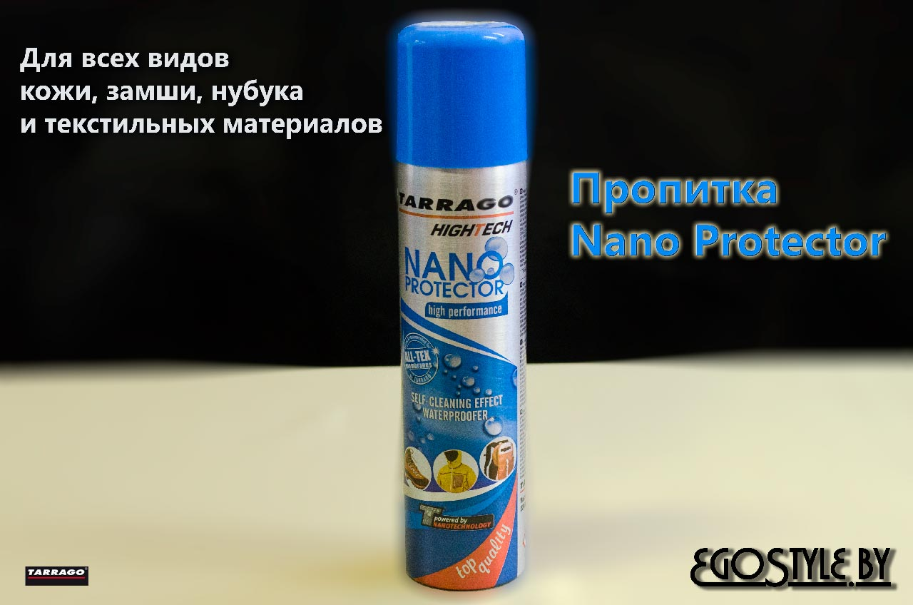 Водоотталкивающая пропитка Hightech Nano Protector