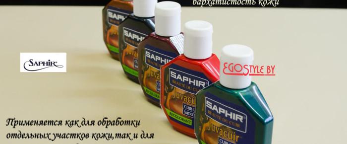 Saphir для реставрации и восстановления