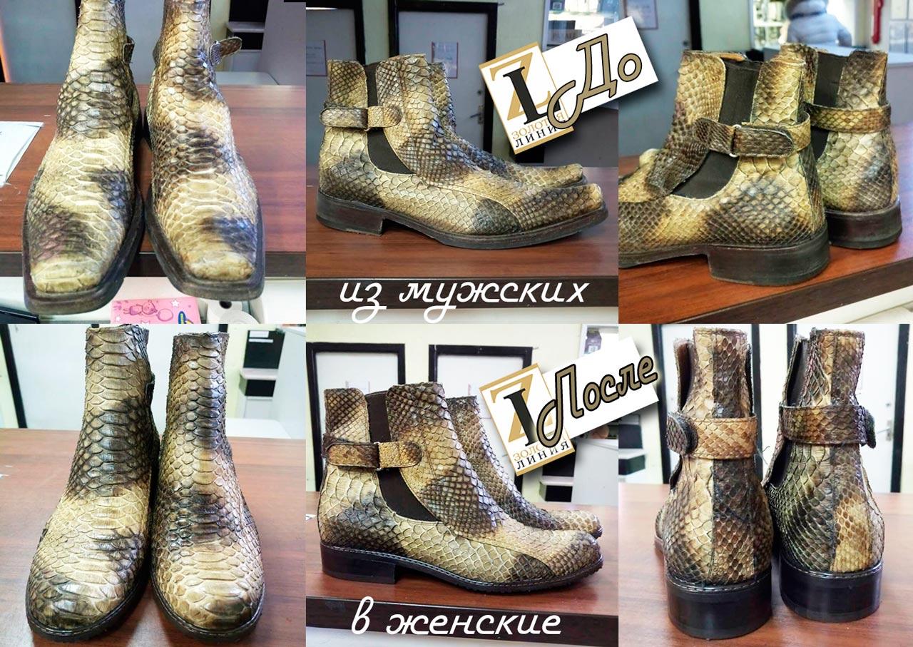 Крупный ремонт обуви