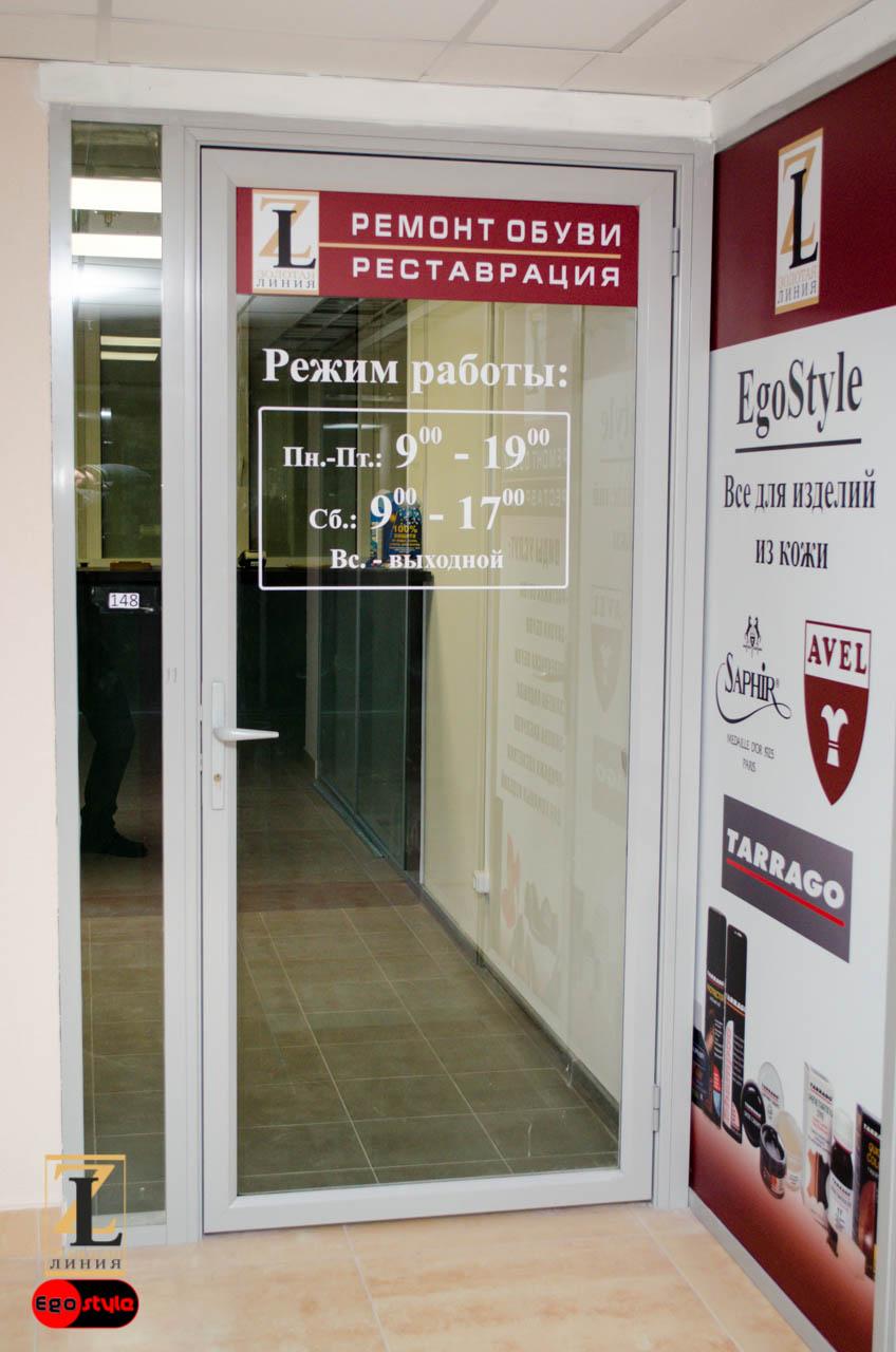 Магазин-мастерская по ремонту обуви00003