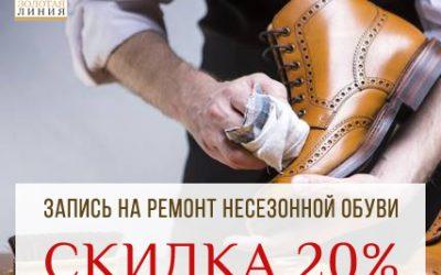 С 10 июля по 20 августа скидка на ремонт несезонной обуви 20%